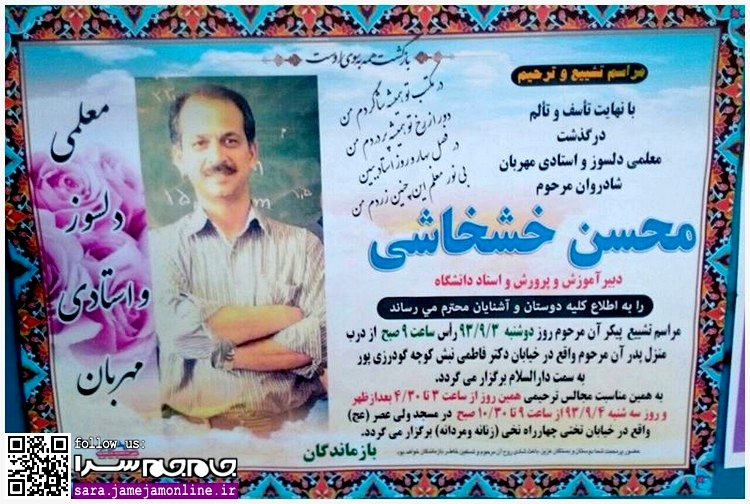 قتل معلم قتل در بروجرد قاتل محسن خشخاشی بیوگرافی محسن خشخاشی اخبار قتل