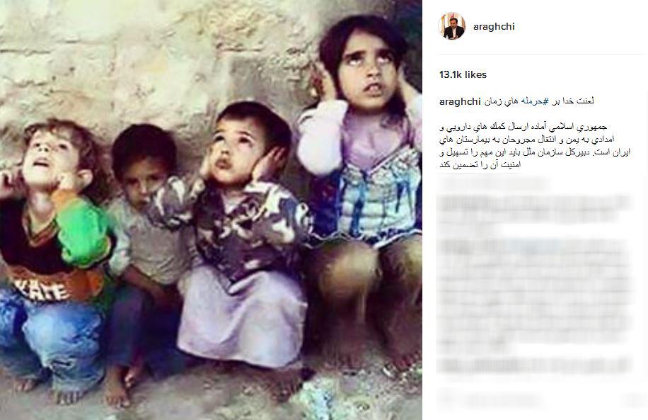 عراقچی: لعنت خدا بر حرمله های زمان + عکس