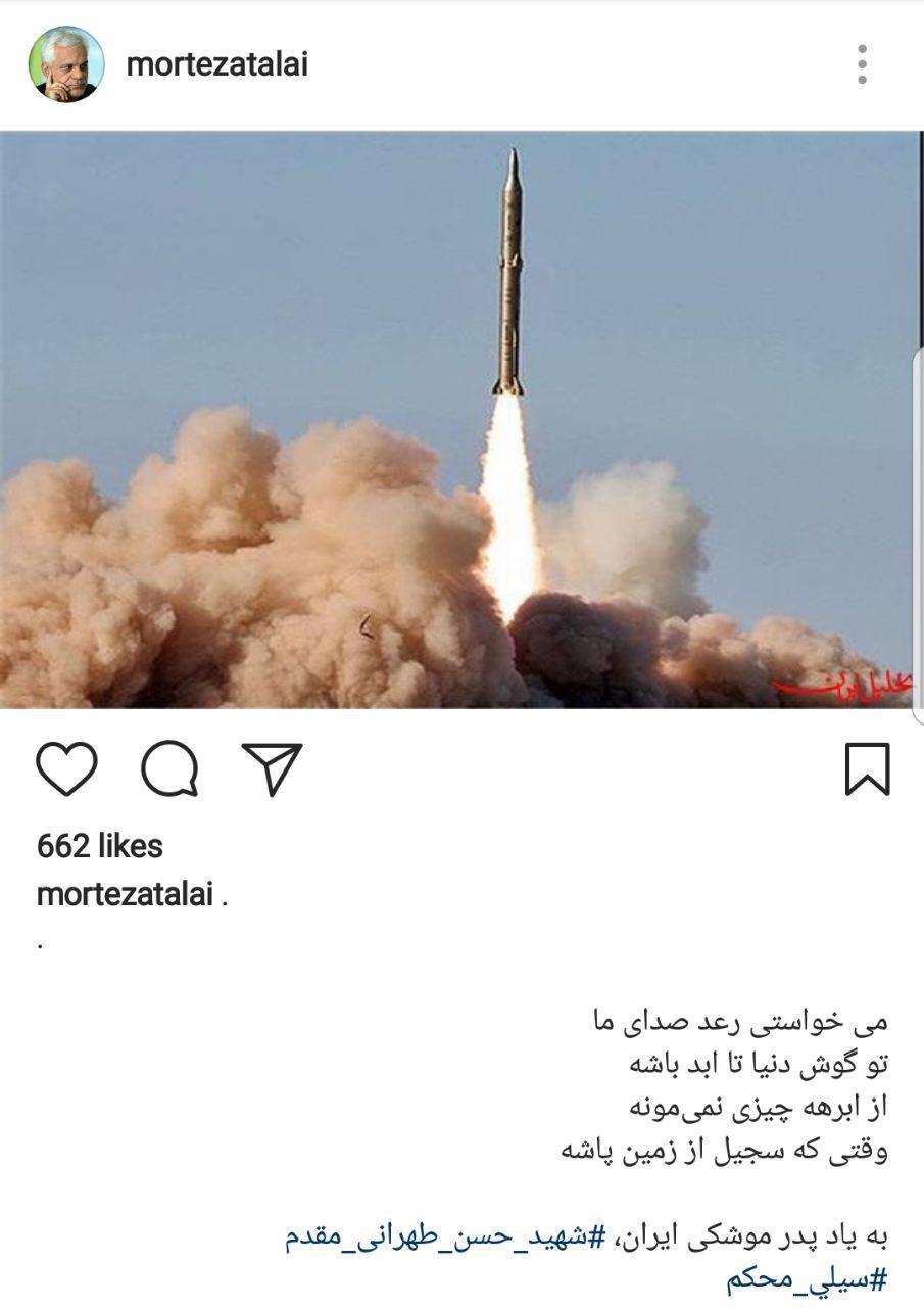 پست هنرمندان درباره حمله موشکی سپاه