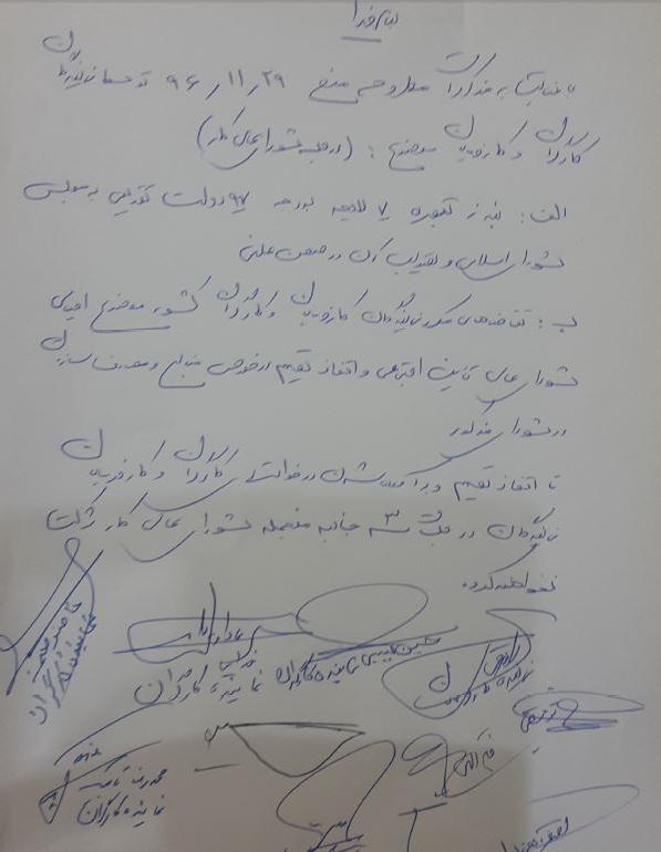 نشست های شورای عالی کار  تعطیل شد + سند