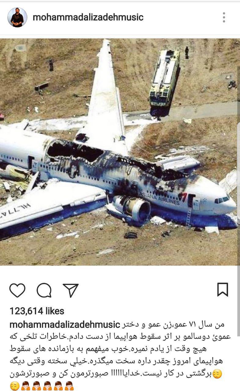 خواننده ای که عزیزانش را در سقوط هواپیما از دست داد + عکس