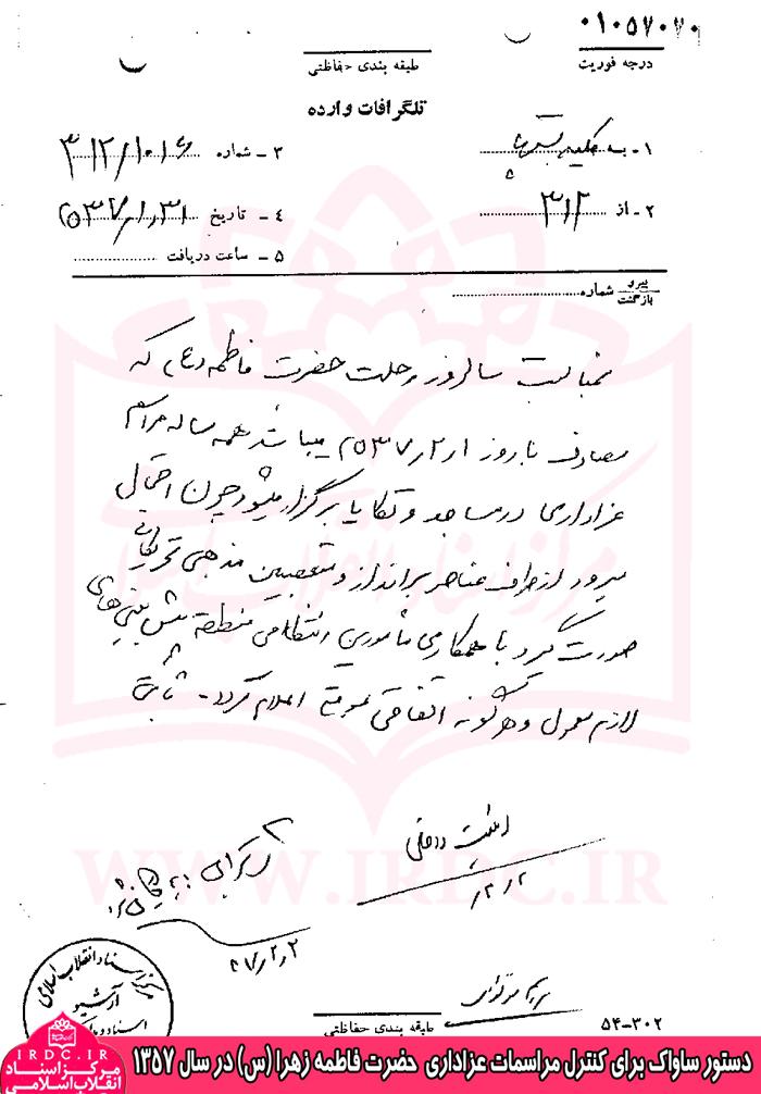 دستور ساواک برای کنترل مراسم عزاداری حضرت زهرا (س) در سال 57 +عکس