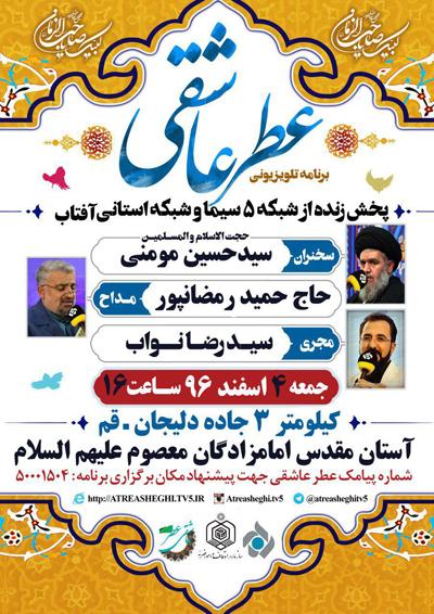 بررسی مهدویت در جامعه اسلامی