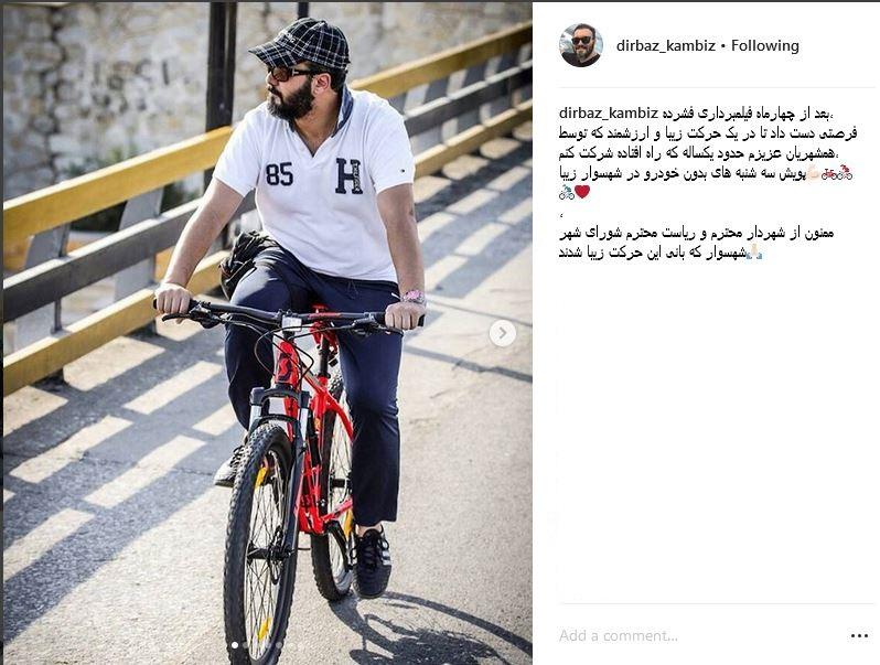 آقای بازیگر به کمپین «سه شنبه های بدون خودرو» پیوست + تصاویر