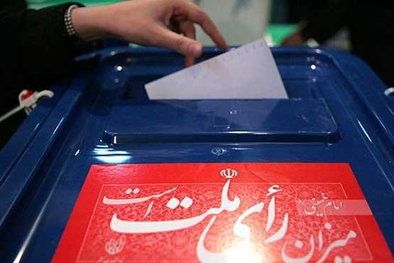 تصویر  اسامی داوطلبان عضویت در مجلس خبرگان + جدول تفکیک استانی