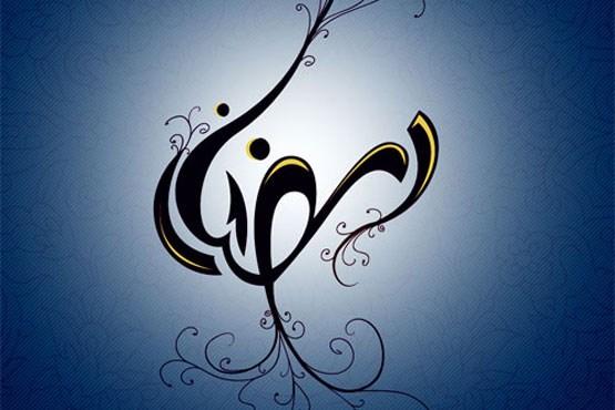 روزه,رمضان,حضرت علی,اما صادق