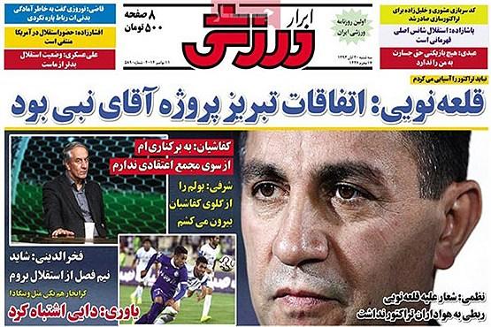 همسر محمد موسوی اینستاگرام والیبالیست ها اینستاگرام محمد موسوی اینستاگرام فوتبالیست ها اخبار ورزشی
