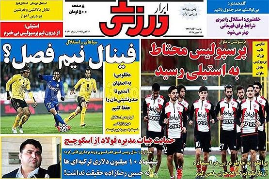 635814440321445829 - صفحه نخست روزنامه های ورزشی امروز