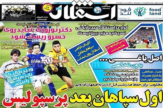 635814440474589781 - صفحه نخست روزنامه های ورزشی امروز