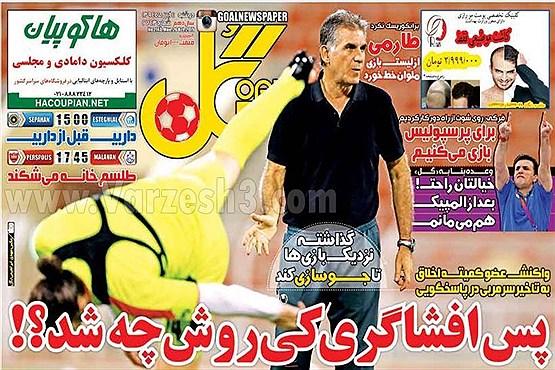 635814440557981933 - صفحه نخست روزنامه های ورزشی امروز