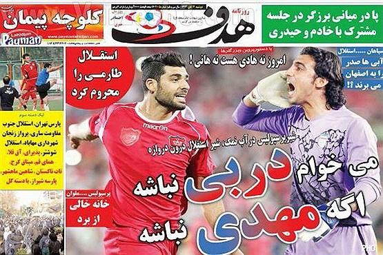 635814440633623885 - صفحه نخست روزنامه های ورزشی امروز
