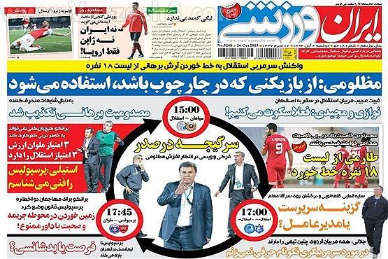 635814440714637676 - صفحه نخست روزنامه های ورزشی امروز
