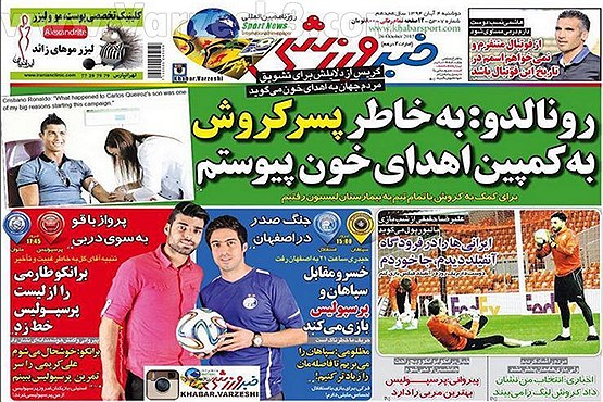635814440792390176 - صفحه نخست روزنامه های ورزشی امروز