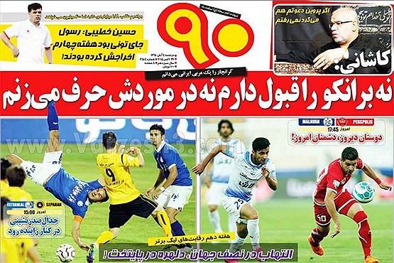 635814440864388991 - صفحه نخست روزنامه های ورزشی امروز