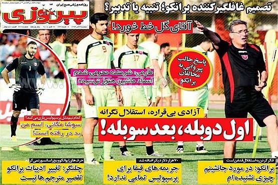 635814440948828206 - صفحه نخست روزنامه های ورزشی امروز