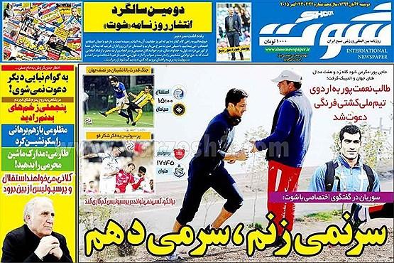 635814441017561416 - صفحه نخست روزنامه های ورزشی امروز