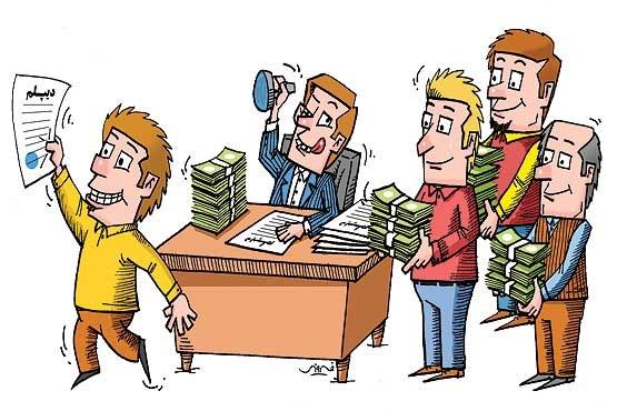 دیپلمهای پولی / طرح: بهروز فیروزی
