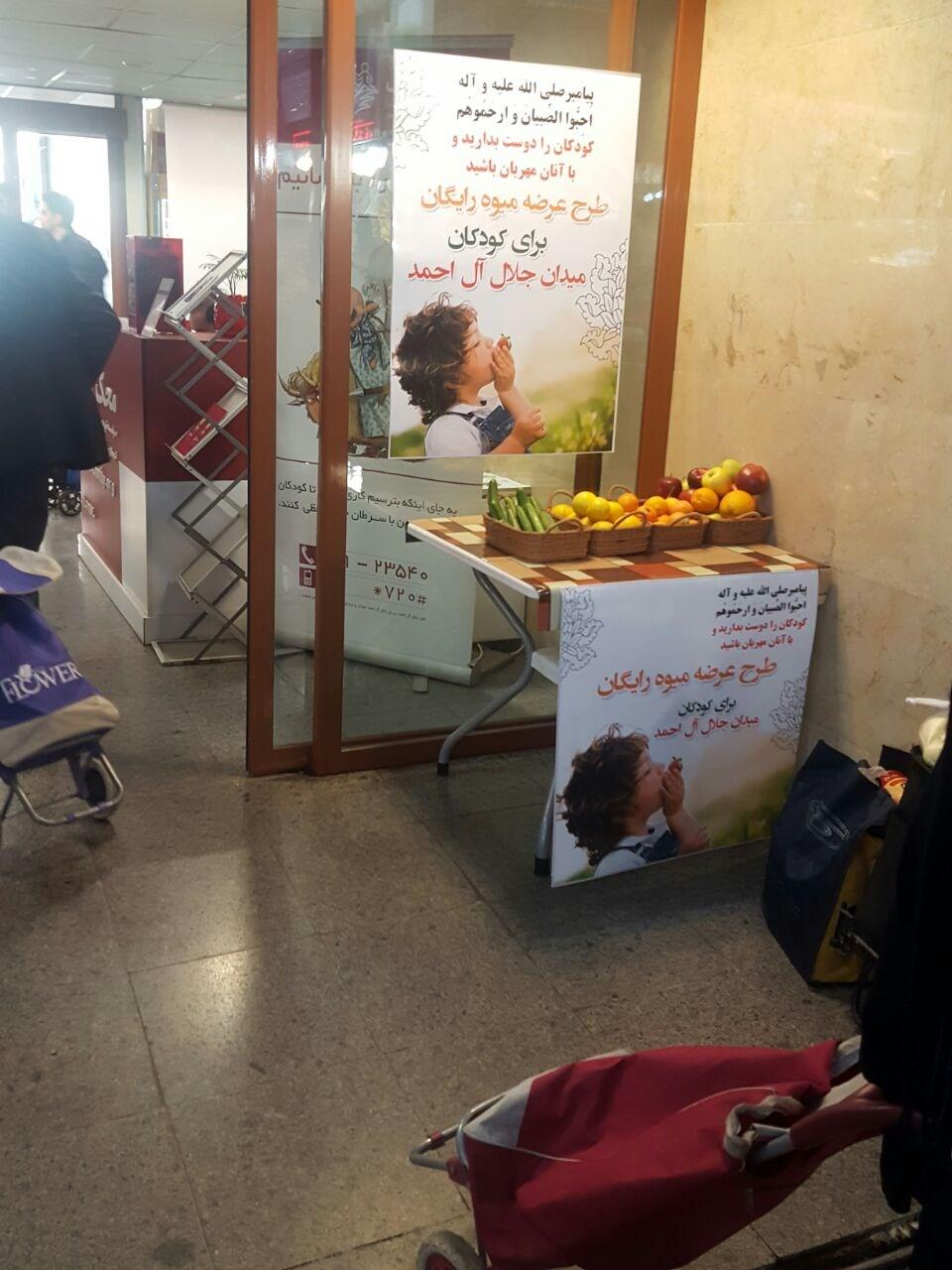 عکس/ حرکتی زیبا و جالب در یکی از میادین میوه و تره بار تهران