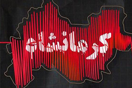 نماهنگی به یاد مردم زلزله زده کرمانشاه