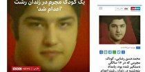 ماجرای قصاص کودک ۲۹ ساله!/ ضدانقلاب دوباره دست به دامن «تحریف» شد