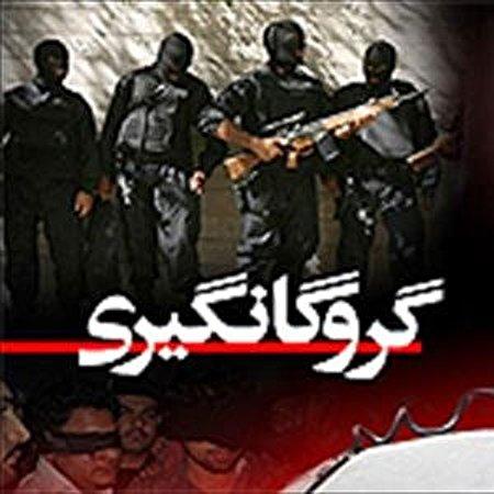 گروگانگیران اتباع خارجی در چالدران دستگیر شدند