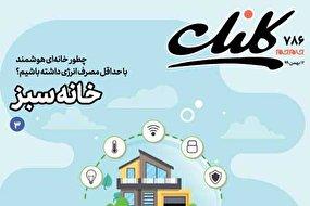 ضمیمه کلیک 12 بهمن منتشر شد (+عکس)