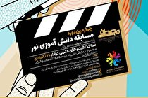 اسامی منتخبین چهارمین دوره مسابقه دانش آموزی نور منتشر شد
