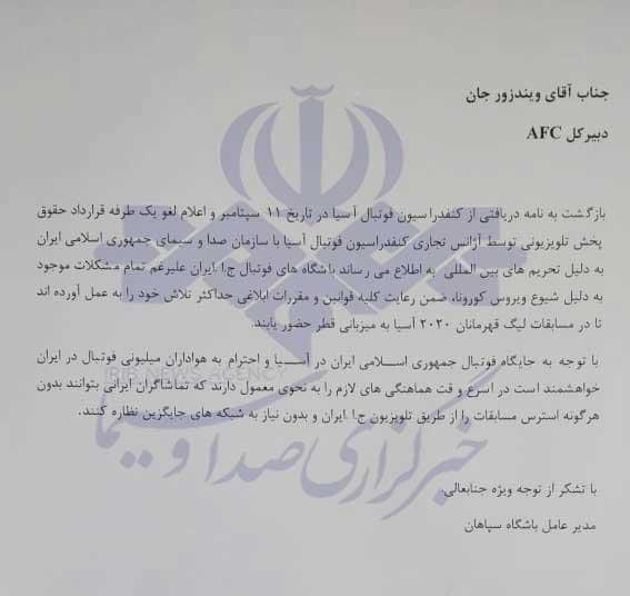 اعتراض رسمی نمایندگان فوتبال ایران به تصمیم AFC