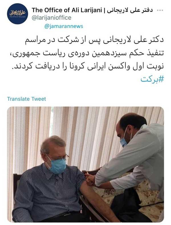 علی لاریجانی واکسن کرونا زد (+عکس)