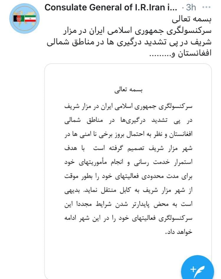انتقال کنسولگری جمهوری اسلامی ایران در مراز شریف به کابل